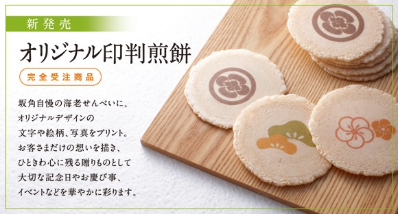 記念日やイベントに オリジナル印判煎餅 坂角総本舖(えびせんべい ゆかり)