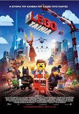 Η Ταινία Lego (The Lego Movie) των Φιλ Λόρντ, Κρίστοφερ Μίλερ (2014) - myFILM.gr - Full HD Trailers, Clips, Screeners, High-Resolution Photo...