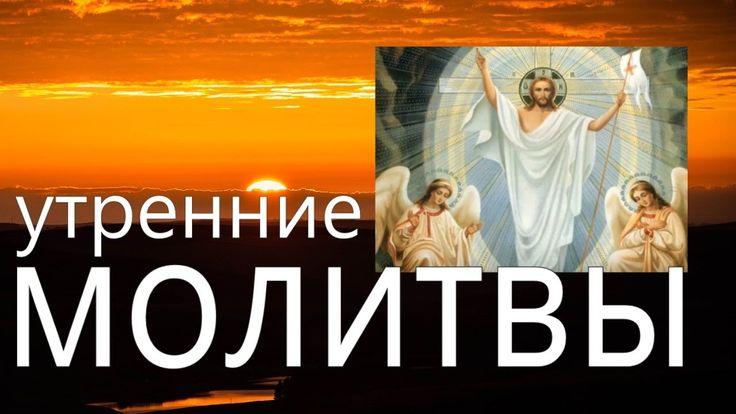 Утренние молитвы Оптина Пустынь (22 мин)