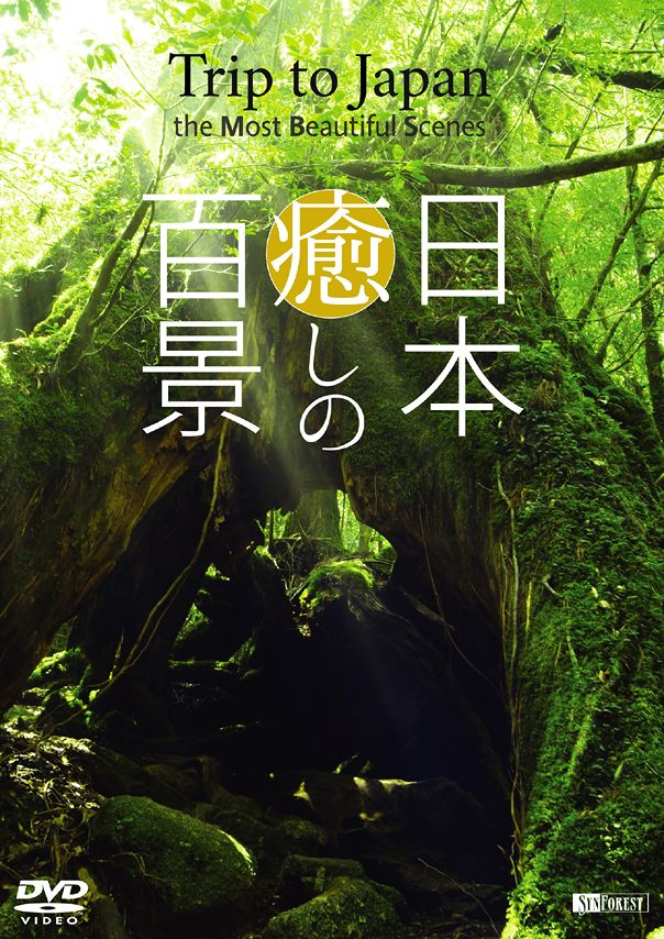 DVD『日本 癒しの百景』Cover Jacket - Graphic Design (by Yuji Kudo) © 2015 Synforest Inc.