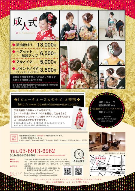 nakazi0422さんの提案 - 美容室の成人式チラシ(A4両面)和テイスト | クラウドソーシング「ランサーズ」