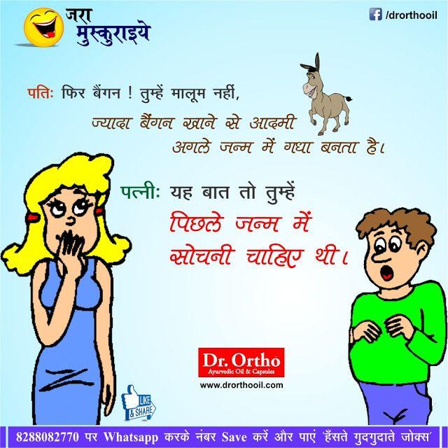 1000 ideas about jokes in hindi on pinterest funny