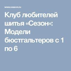 Клуб любителей шитья «Сезон»: Модели бюстгальтеров с 1 по 6