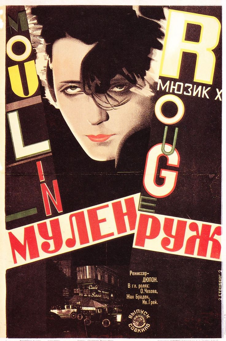 "MP127. ""Moulin Rouge"" Russian Movie Poster by Stenberg Brothers (E.A. Dupont 1928) / #Movieposter"