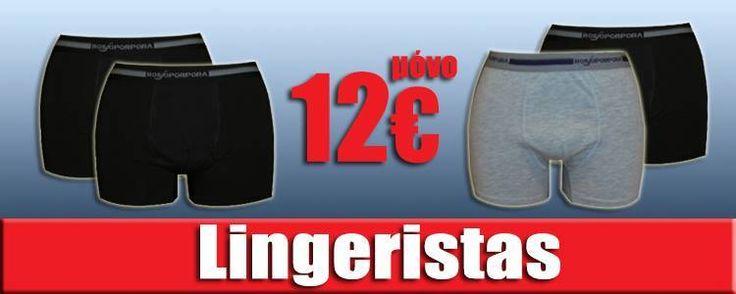 Ανδρικά μπόξερ Ιταλικής φινέτσας ROSSOPORPORA 2 μπόξερ μαζί μόνο12€!!! Προλάβετε πριν εξαντληθούν!