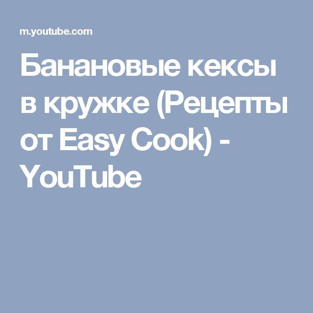 Банановые кексы в кружке (Рецепты от Easy Cook) - YouTube