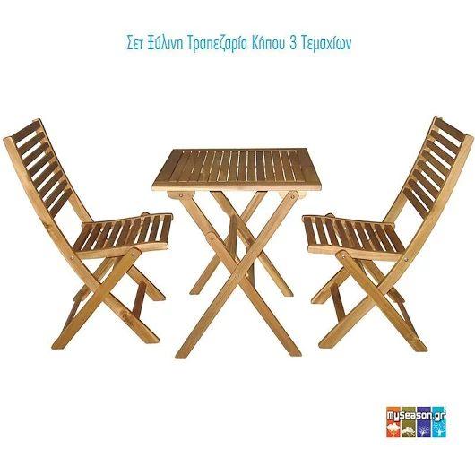 Ξύλινη τραπεζαρία τριών τεμαχίων, σε έκπτωση, από το #MySeason! ☀ Αποτελείται από ένα πτυσσόμενο τραπέζι και 2 καρέκλες και είναι ιδανική λύση για μικρούς χώρους. ☀   https://goo.gl/FreKdp  #Έπιπλα #Κήπου #Κήπος #Βεράντα #Μπαλκόνι #Τραπεζαρία #Καλοκαίρι