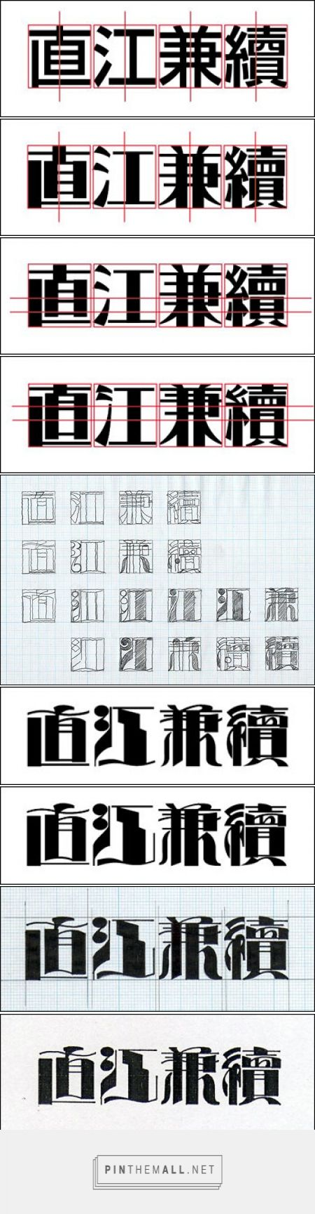 モダン装飾図案文字を書いてみる #キネマ文字 http://www.pinterest.com/chengyuanchieh/east-asian-typography/