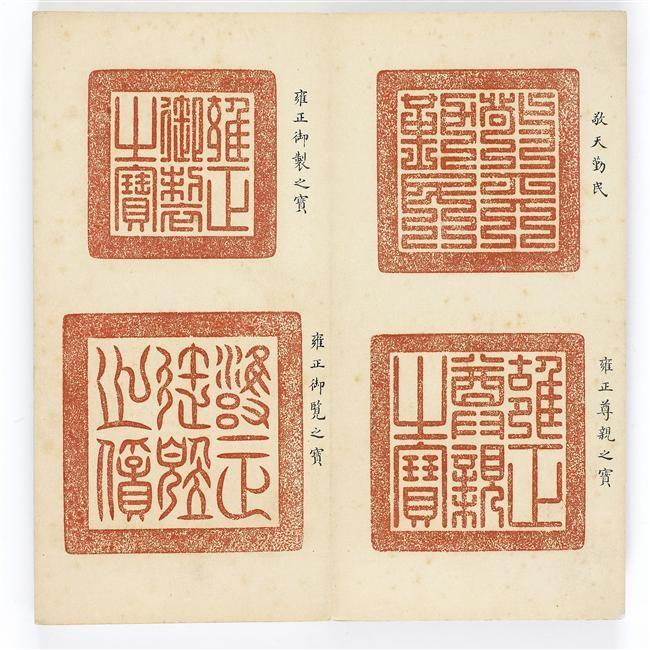 Official seal imprints of Emperor Yongzheng, Qing Dynasty (雍正皇帝御用璽印).