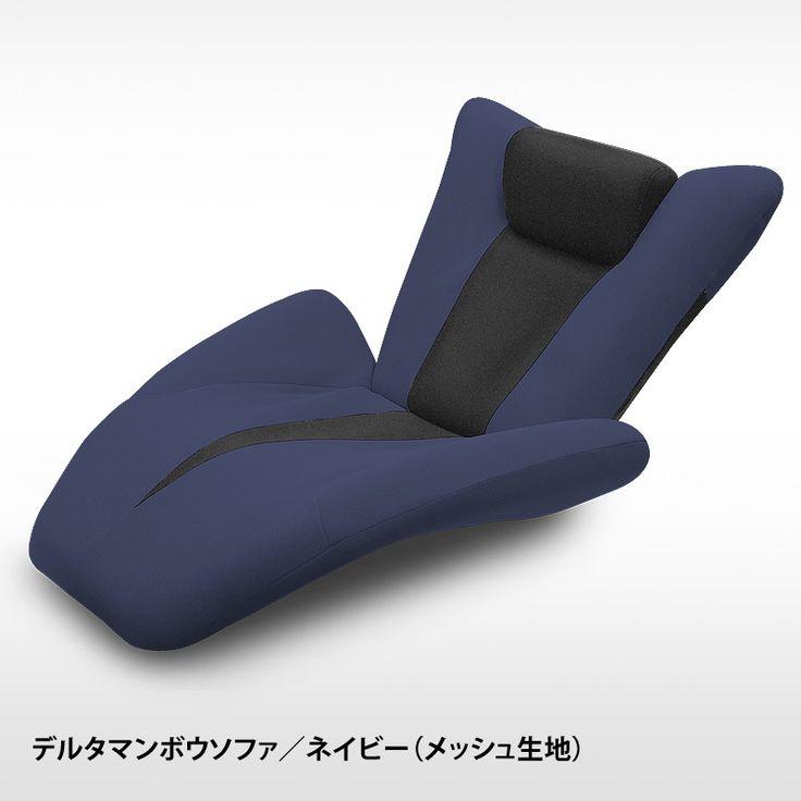 【送料無料】デルタマンボウソファー(デザイン座椅子 デザイナーズチェアー 座いす 座イス リクライニング 肘掛け マンボーソファー 一人掛け 日本製)