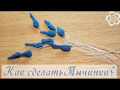 Как сделать Тычинки для цветов Канзаши? Простой способ! - YouTube