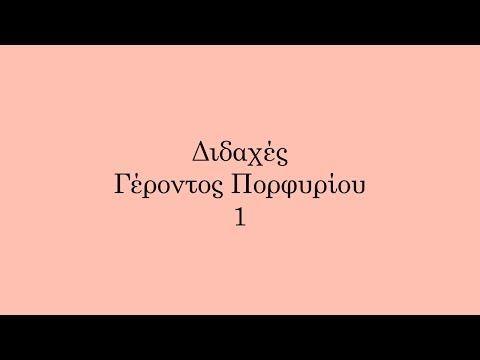 Διδαχές Γέροντος Πορφυρίου 1/3 - YouTube