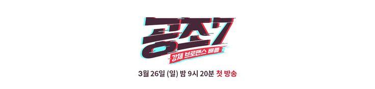 tvN<강제 브로맨스 배틀 : 공조7> : VODA