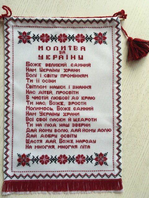 "Серветка вишита хрестиком ""Отче наш"" молитва, фото 4"
