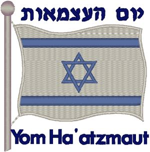 Israel Independence Day Embroidery Design.  Yom Ha'atzmaut is the Israel Independence Day which celebrates the declaration of the state of Israel on May 14, 1948. This inspirational piece was designed by Bernice, my closest and dearest friend who lives in the U.K.