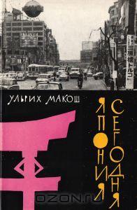 """Книга """"Япония сегодня"""" Ульрих Макош - купить книгу ISBN с доставкой по почте в интернет-магазине OZON.ru"""