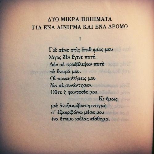 Κ. Δημουλά «Δύο μικρά ποιήματα για ένα αίνιγμα και ένα δρόμο»