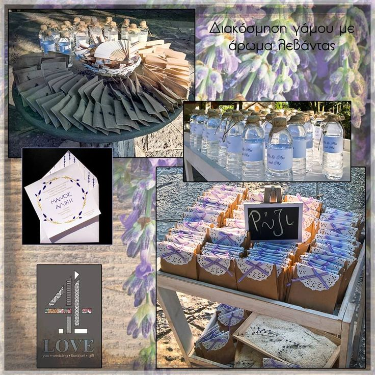 #Διακόσμηση και #ανθοστολισμός #γάμου με άρωμα #λεβάντας - Concept Stylist Μάνθα Μάντζιου & Floral Artist Ντίνος Μαβίδης #4Lovegr
