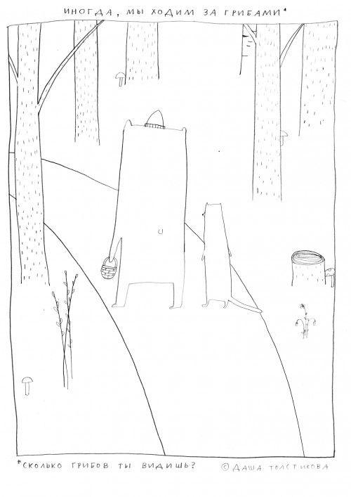 «Сказка-раскраска»: поход за грибами
