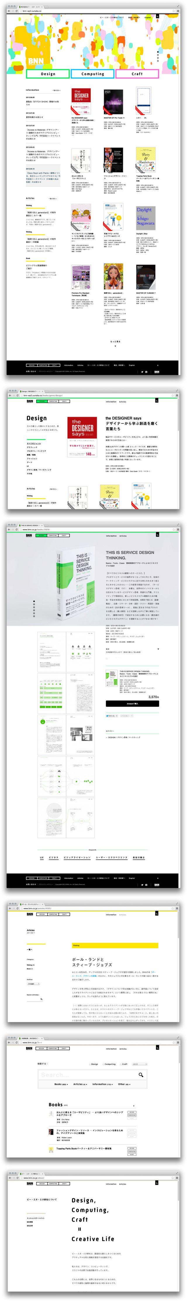 コーポレートサイト ビー・エヌ・エヌ新社様/AD・D