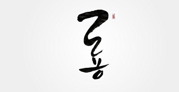 koreanCalligraphy3