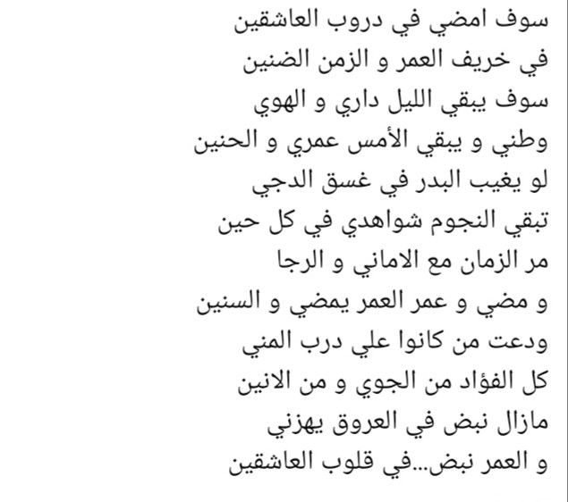Pin By محمود المصرى المصرى On Quotes Quotations Arabic Poetry Quotes