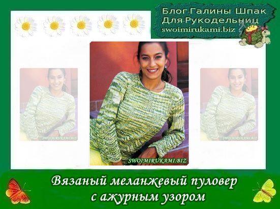 фото Вязаный меланжевый пуловер с ажурным узором