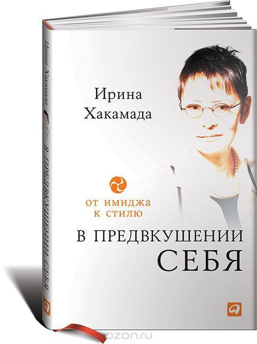 "Книга ""В предвкушении себя. От имиджа к стилю"" Ирина Хакамада - купить на OZON.ru книгу В предвкушении себя. От имиджа к стилю с доставкой по почте   978-5-9614-4729-3"