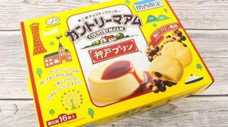 関西限定カントリーマアム 神戸プリン風味がまろやかで美味香ばしいキャラメルチョコチップ入り