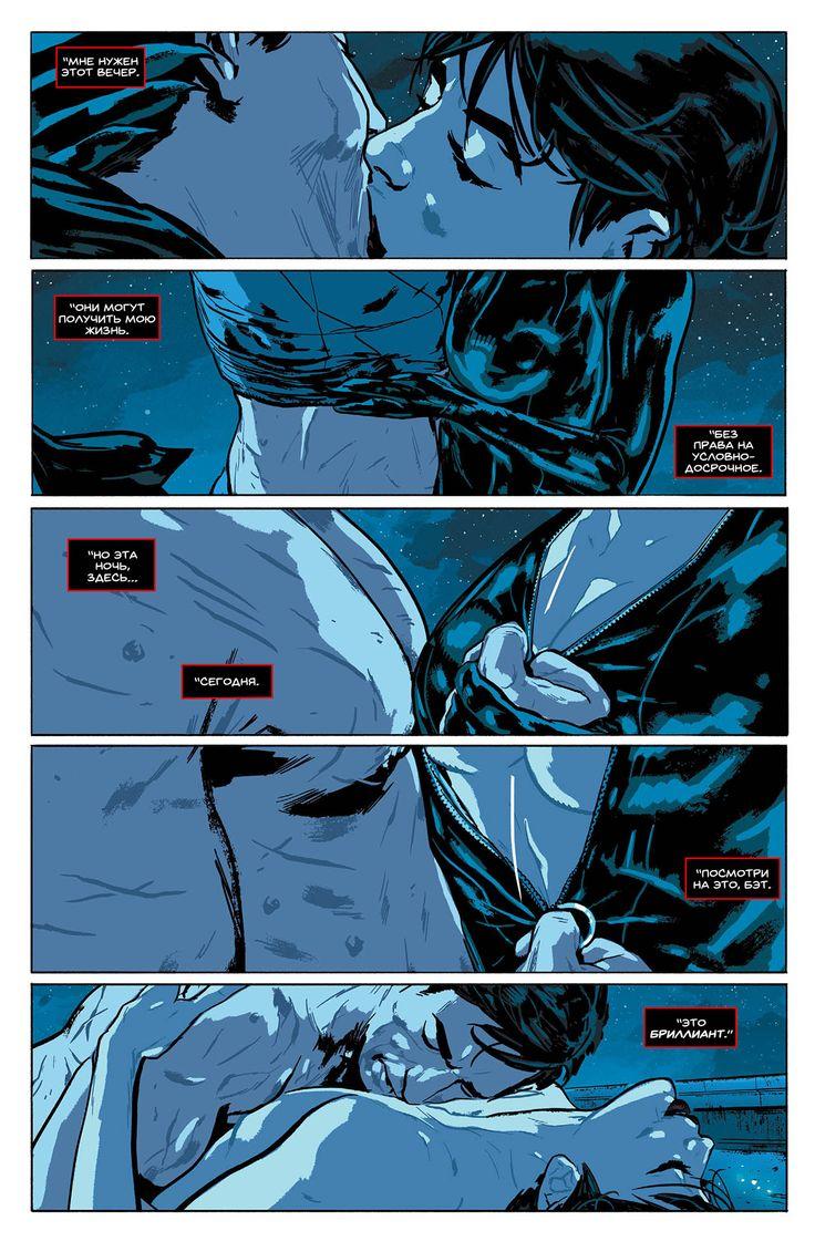 Комиксы Онлайн - Бэтмен том 3 - # 14 - Страница №19 - Batman vol 3 - # 14
