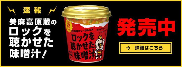 マルコメ|美麻高原蔵のロックを聴かせた味噌汁!
