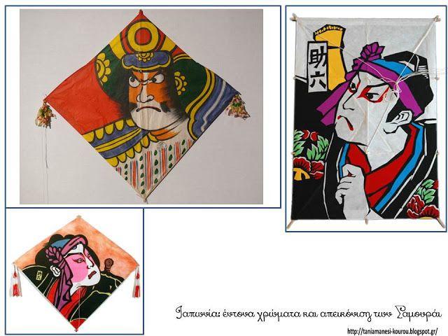 Δραστηριότητες, παιδαγωγικό και εποπτικό υλικό για το Νηπιαγωγείο: Η ιστορία του Χαρταετού μέσα από πίνακες αναφοράς, εποπτικό υλικό και γρίφους