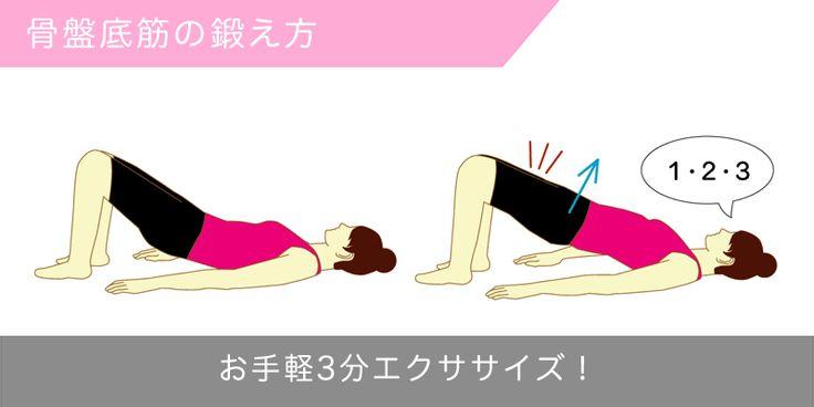 妊活効果もある骨盤底筋を鍛える体操とヒップアップにも役立つエクササイズをご紹介!妊娠後や加齢などで骨盤底筋が弱ると尿漏れや骨盤のゆがみ等につながります。