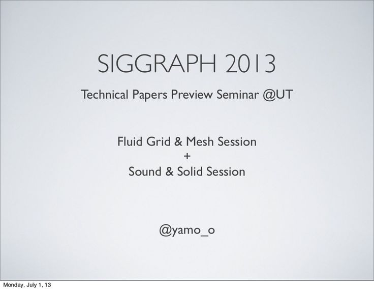 SIGGRAPH 2013論文紹介 Fluid Grids & Meshes + Sounds & Solids by yamo_o via slideshare