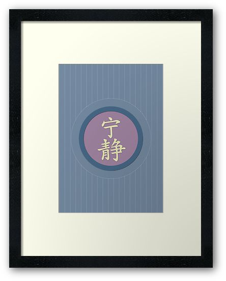 Paper Craft Serenity - framed print