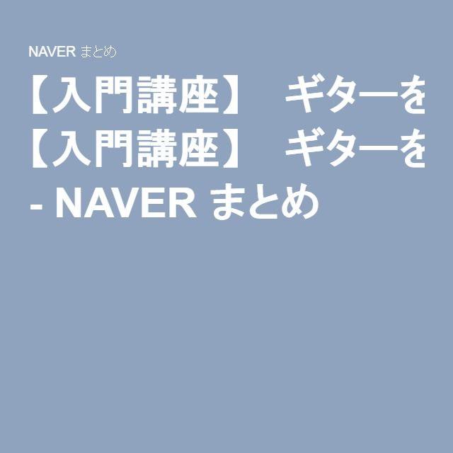 【入門講座】 ギターをこれから始めたい人の入門講座 - NAVER まとめ