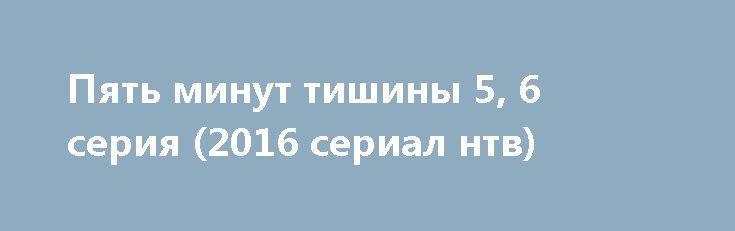Пять минут тишины 5, 6 серия (2016 сериал нтв) http://kinofak.net/publ/prikljuchenija/pjat_minut_tishiny_5_6_serija_2016_serial_ntv_hd_10/10-1-0-5259  Профессионалы своего дела, и ответственный подход к работе, демонстрирует спасательно-поисковая группа людей, которая пользуется большой популярностью среди своих коллег. На какое задание бы они не пошли, уникальность их действий при операциях превратились в легенды. У костра истории о легендарных спасателях превращаются в россказни для…