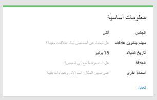 تاريخ ميلادك وGoogle+ - مساعدة +Google