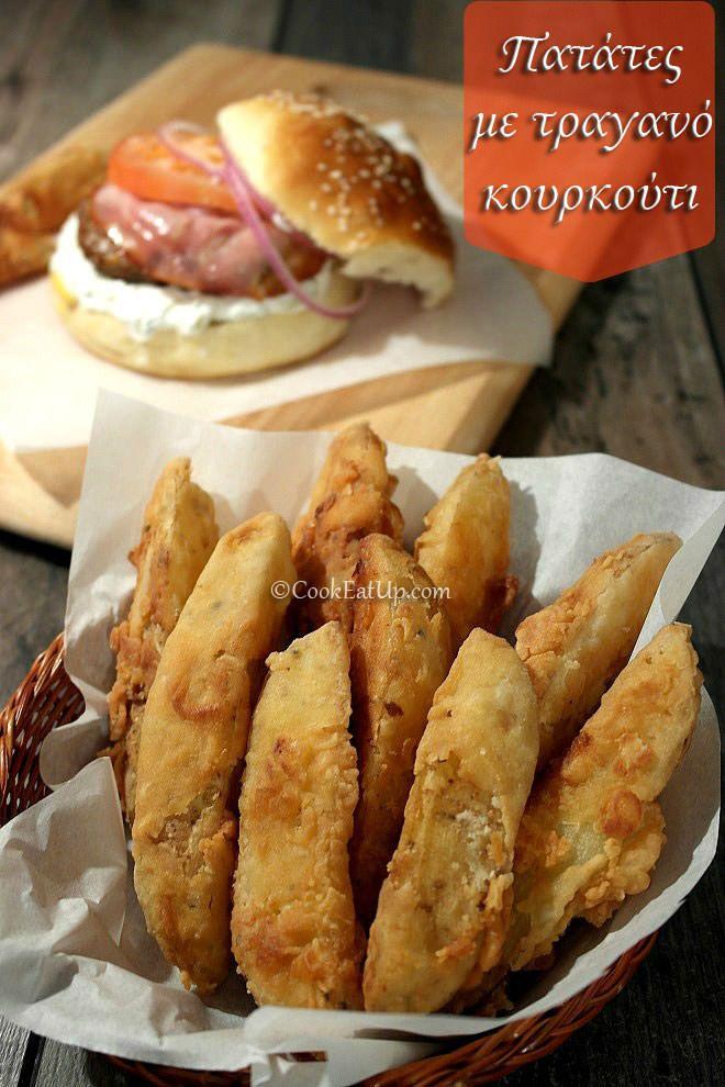 Συνταγή: Πατάτες με τραγανό κουρκούτι ⋆ CookEatUp