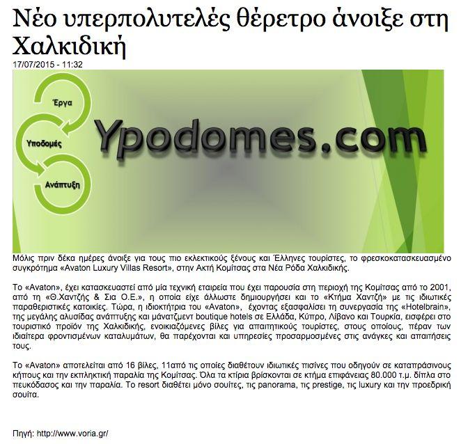 Άρθρο για το Avaton Luxury Villas Resort στο Ypodomes.com . Διαβάστε περισσότερα: http://www.ypodomes.com/index.php/alles-upodomes/touristikes-ypodomes-tourismos/item/31066-%CE%BD%CE%AD%CE%BF-%CF%85%CF%80%CE%B5%CF%81%CF%80%CE%BF%CE%BB%CF%85%CF%84%CE%B5%CE%BB%CE%AD%CF%82-%CE%B8%CE%AD%CF%81%CE%B5%CF%84%CF%81%CE%BF-%CE%AC%CE%BD%CE%BF%CE%B9%CE%BE%CE%B5-%CF%83%CF%84%CE%B7-%CF%87%CE%B1%CE%BB%CE%BA%CE%B9%CE%B4%CE%B9%CE%BA%CE%AE
