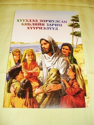 Mongolian Language Children;s Bible / 28 Individual Bible Stories / Mongolia