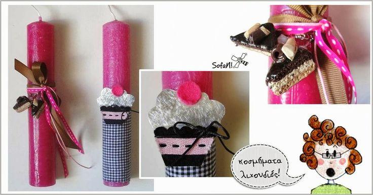 ! ♥ SofaN handmade: Χειροποίητες λαμπάδες 2014: κι άλλα σχέδια! -λαμπαδες πασχαλινες - Easter candles