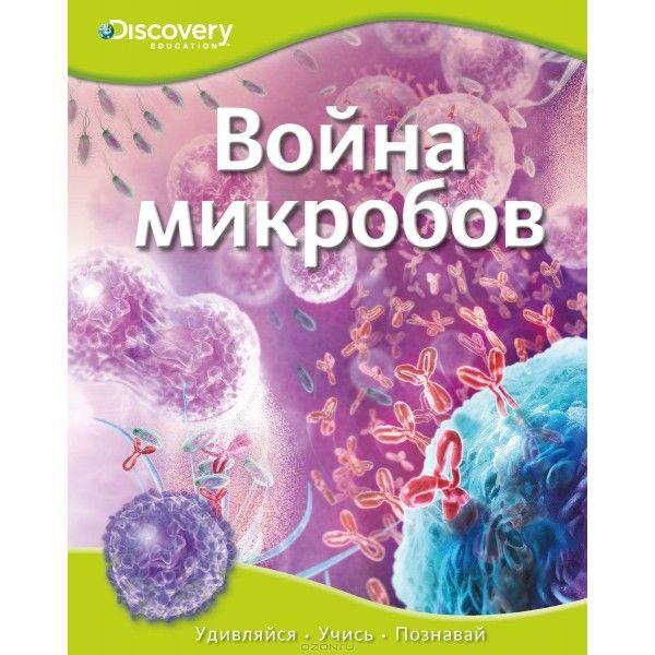 Война микробов