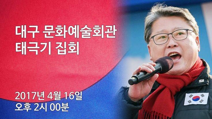 Restore Rule Of Law!  [TMT 생방송]제 7차 탄핵무효 국민저항 총궐기 국민대회(대구 태극기 집회)