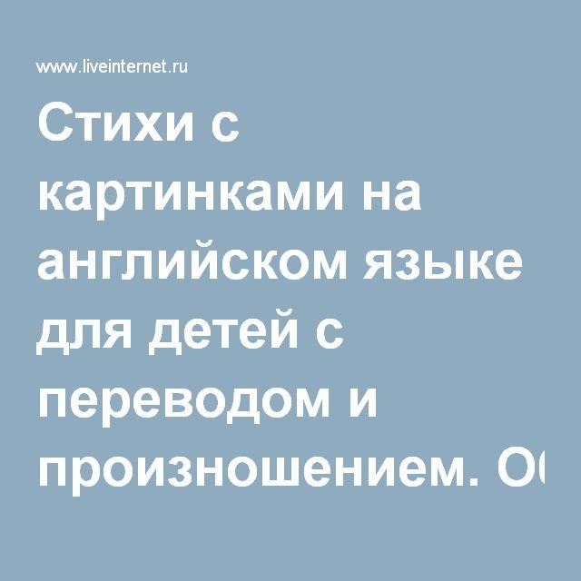 Стихи с картинками на английском языке для детей с переводом и произношением. Обсуждение на LiveInternet - Российский Сервис Онлайн-Дневников