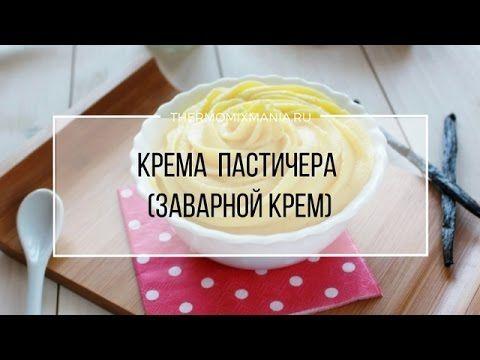 Рецепт Термомикс: Крема пастичера (заварной крем).