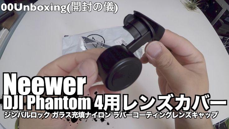 Neewer DJI Phantom 4用レンズカバー ジンバルロック ガラス充填ナイロン ラバーコーティングレンズキャップ 00Unboxin...