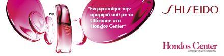 Αποκτήστε το νέο Ultimune Power Infusing Concentrate της Shiseido - Hondos Center