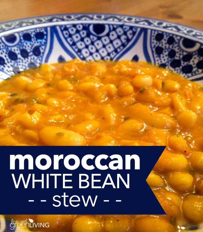 Quick and Easy Moroccan White Bean Stew {Loubia} - FiveSpotGreenLiving.com