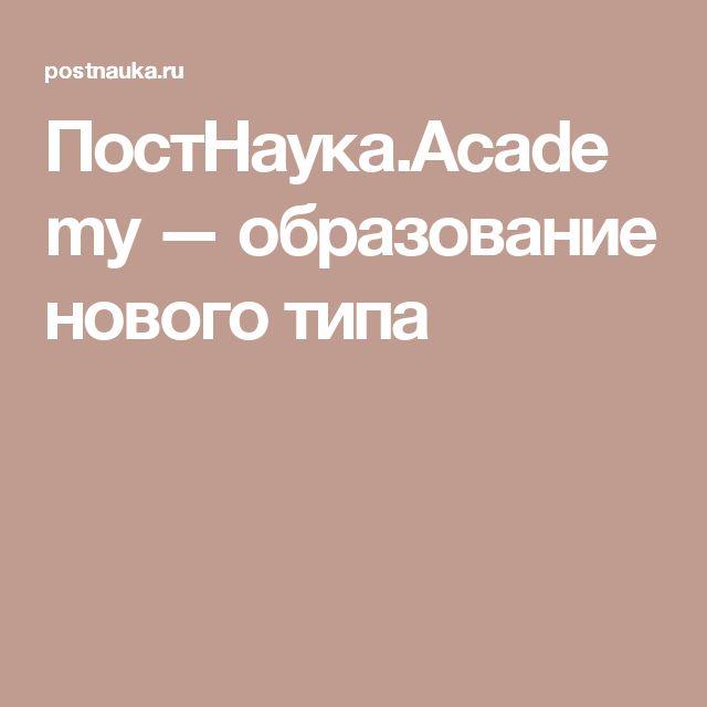 ПостНаука.Academy — образование нового типа